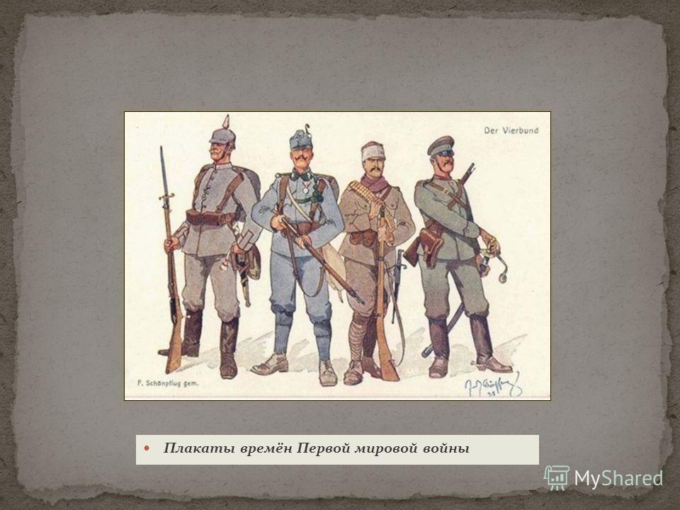 Плакаты времён Первой мировой войны
