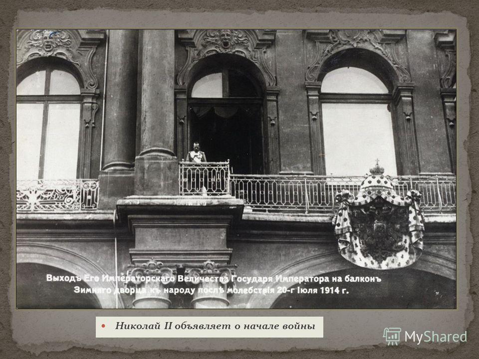 Николай II объявляет о начале войны