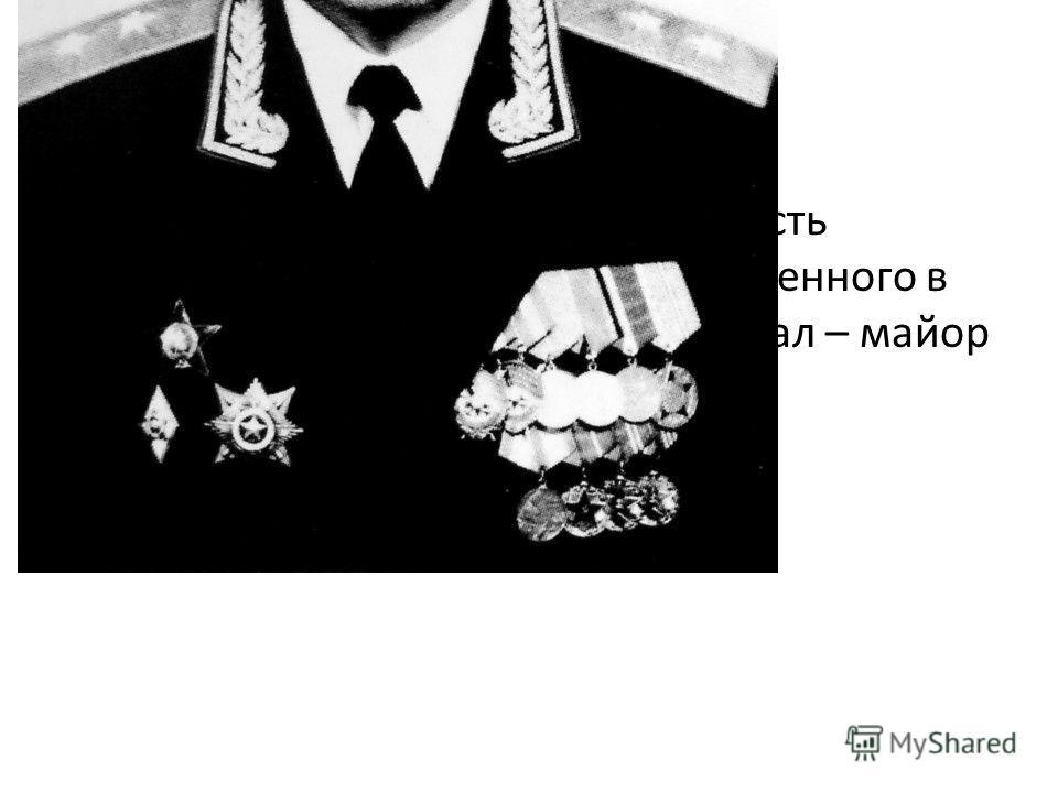 Командующим 40-й армией, то есть ограниченного контингента, введенного в Афганистан, был назначен генерал – майор Борис Громов.