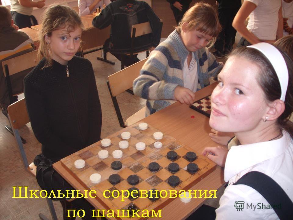 Школьные соревнования по шашкам