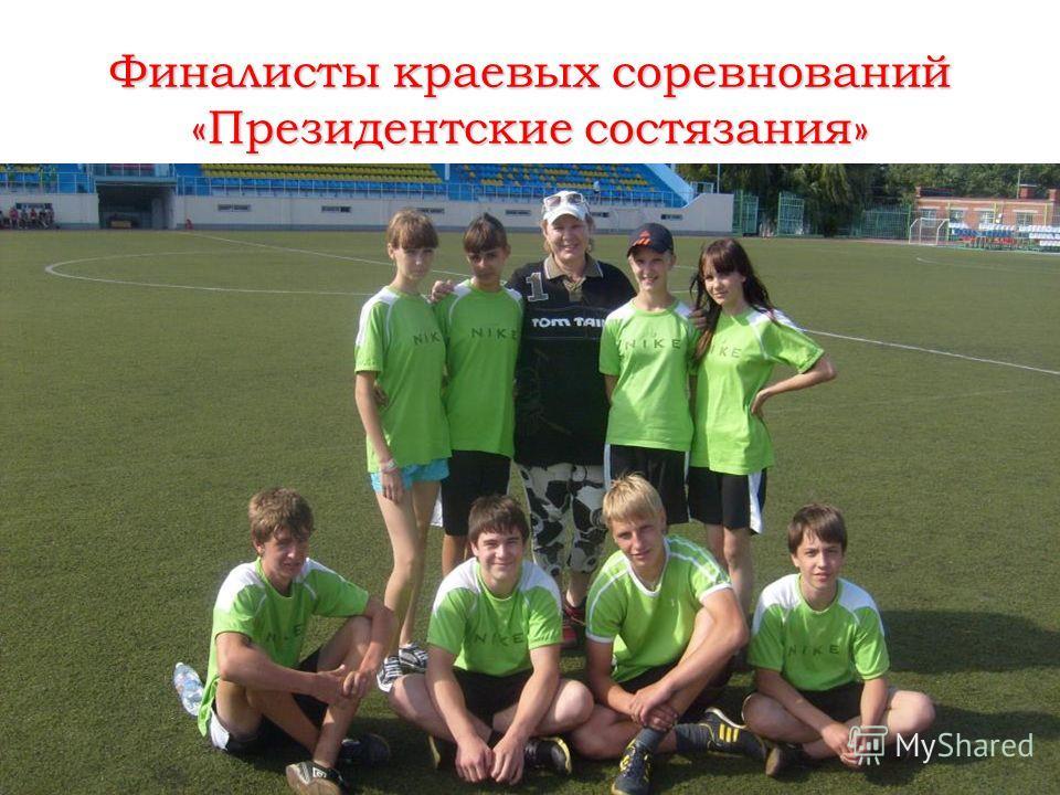 Финалисты краевых соревнований «Президентские состязания»