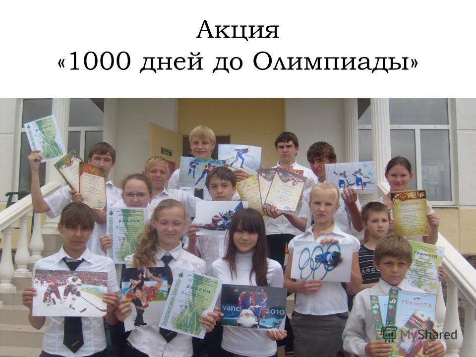 Акция «1000 дней до Олимпиады»