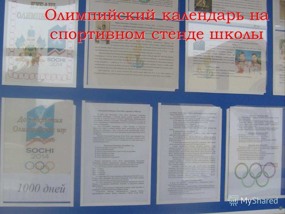 Олимпийский календарь на спортивном стенде школы