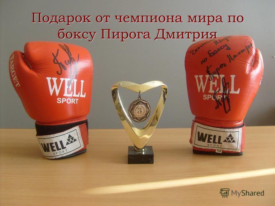 Подарок от чемпиона мира по боксу Пирога Дмитрия