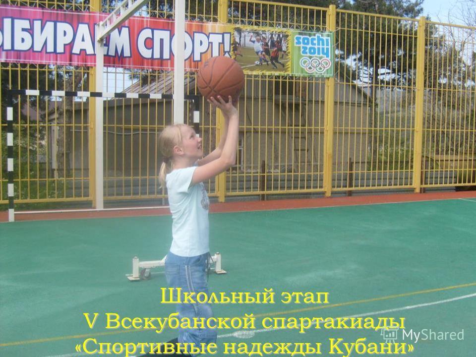 Школьный этап V Всекубанской спартакиады «Спортивные надежды Кубани»