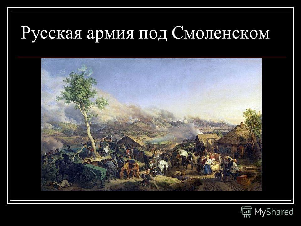 Русская армия под Смоленском