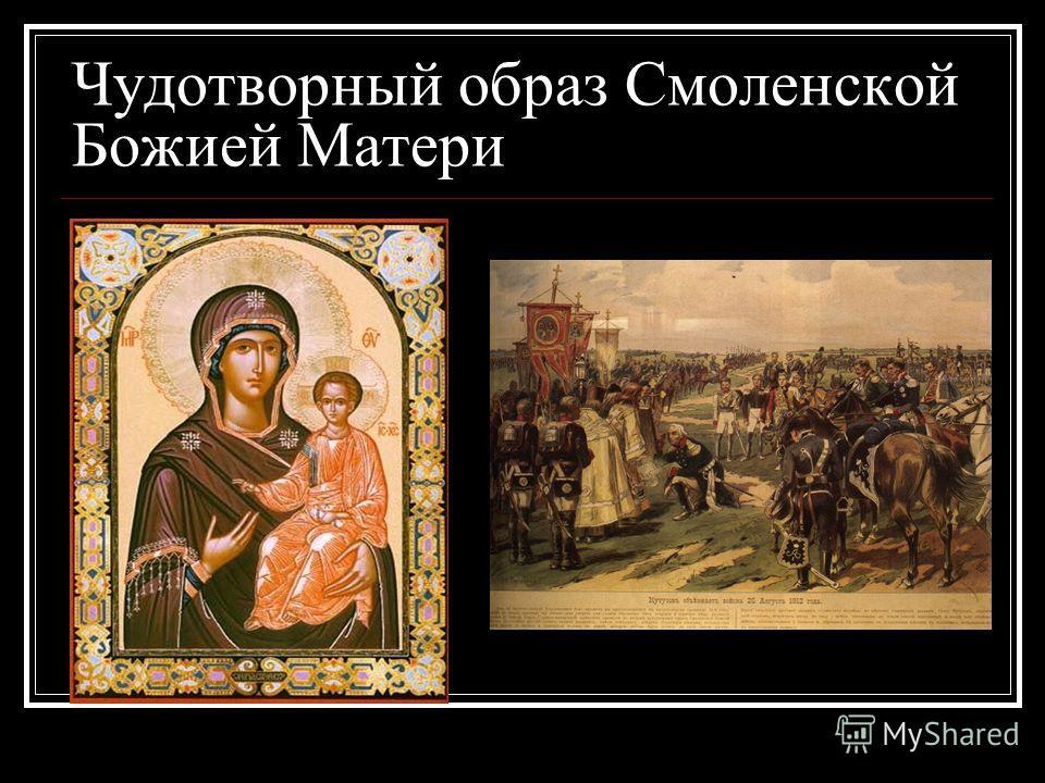 Чудотворный образ Смоленской Божией Матери