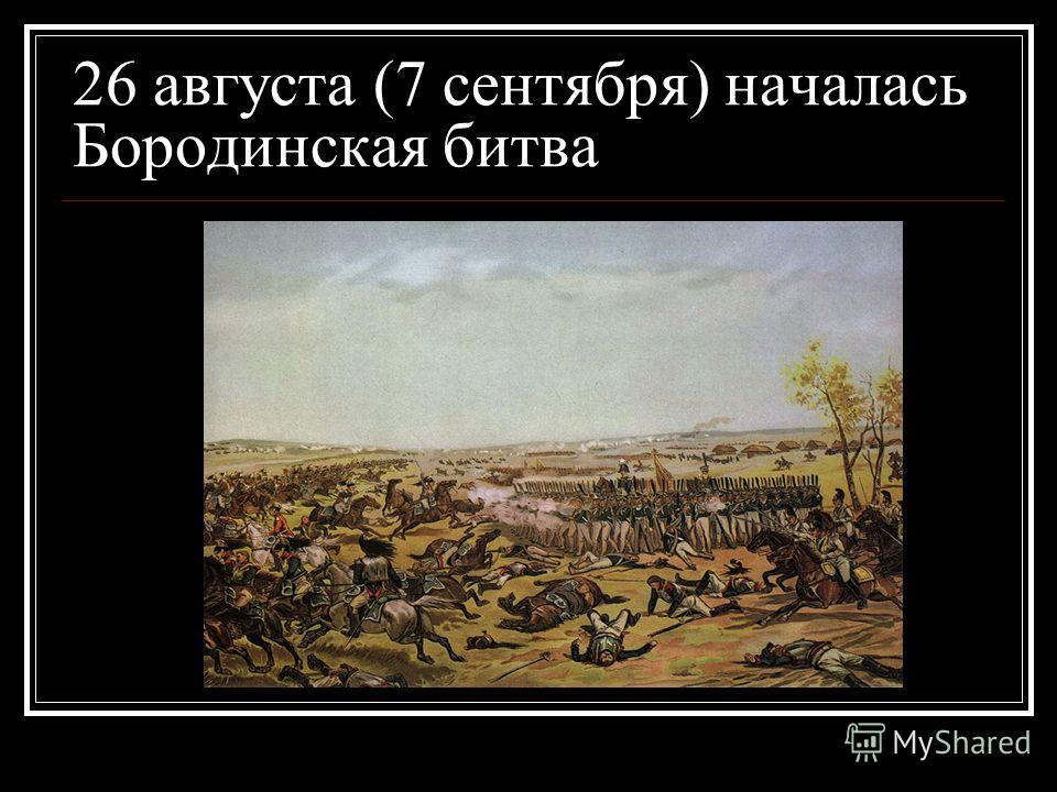 26 августа (7 сентября) началась Бородинская битва