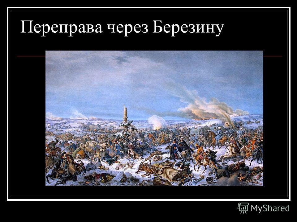 Переправа через Березину