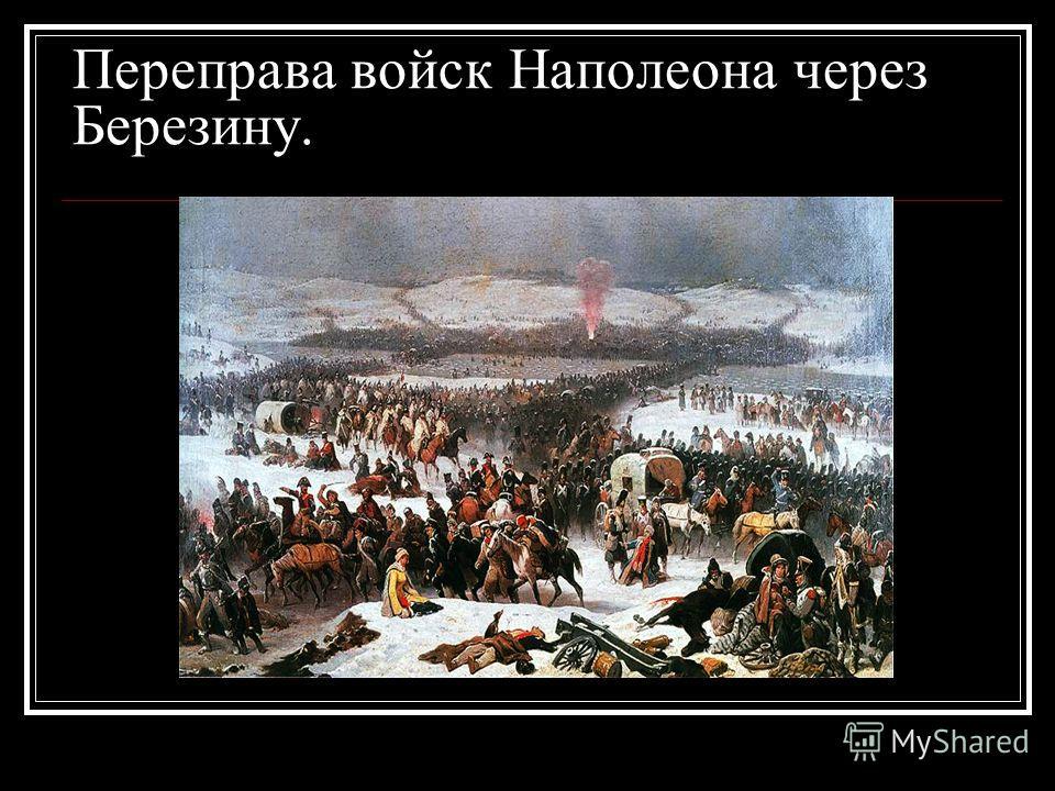 Переправа войск Наполеона через Березину.