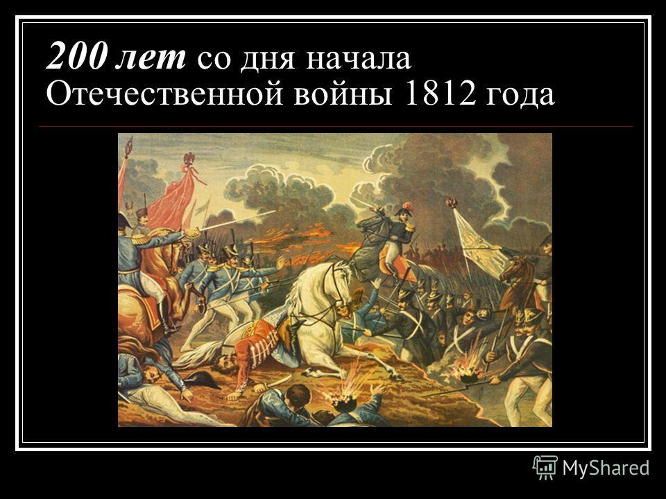 200 лет со дня начала Отечественной войны 1812 года