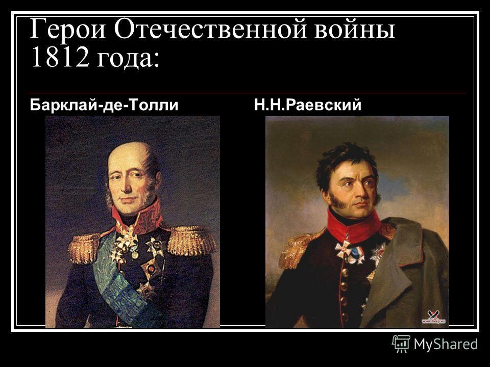 Герои Отечественной войны 1812 года: Барклай-де-ТоллиН.Н.Раевский