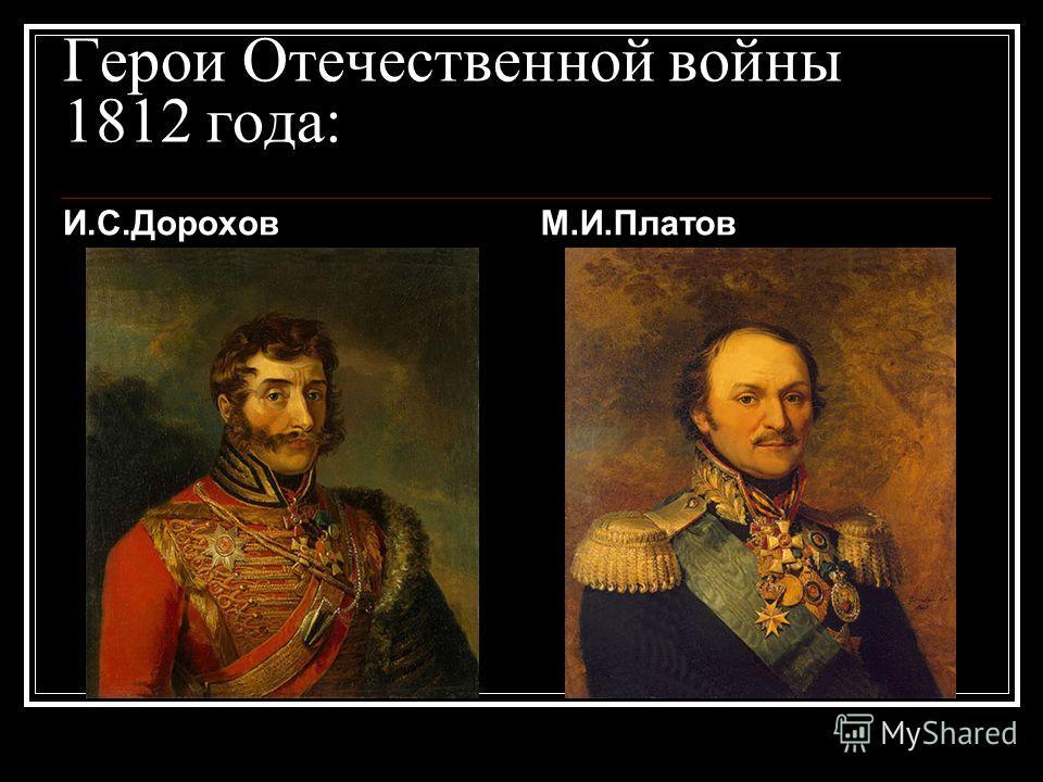 Герои Отечественной войны 1812 года: И.С.ДороховМ.И.Платов