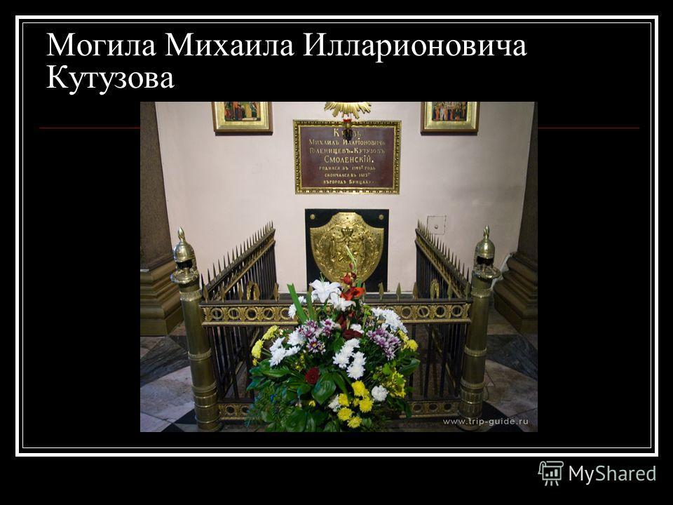 Могила Михаила Илларионовича Кутузова