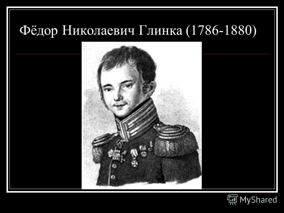 Фёдор Николаевич Глинка (1786-1880)