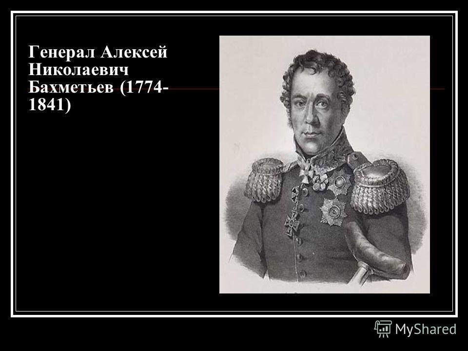 Генерал Алексей Николаевич Бахметьев (1774- 1841)
