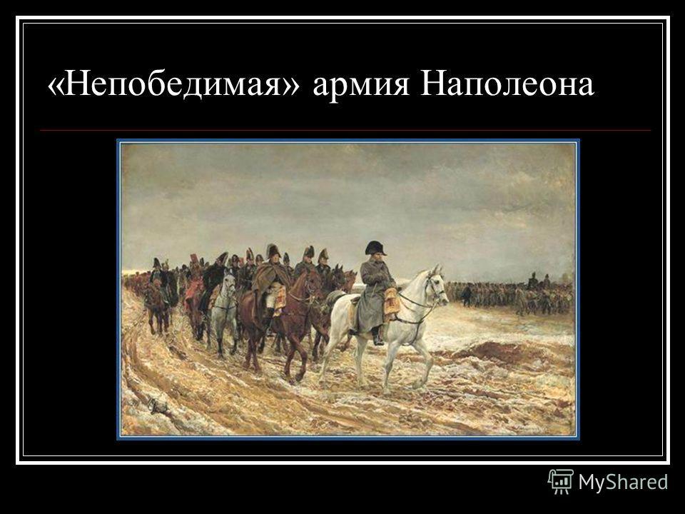 «Непобедимая» армия Наполеона