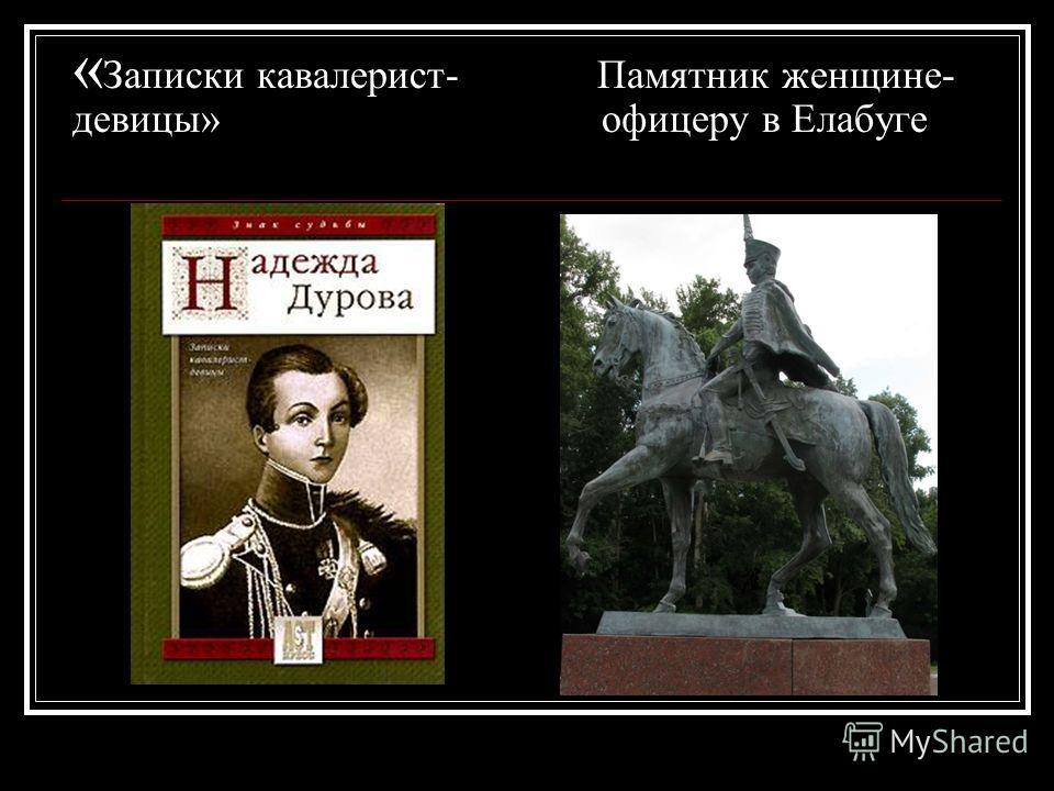 « Записки кавалерист- Памятник женщине- девицы» офицеру в Елабуге