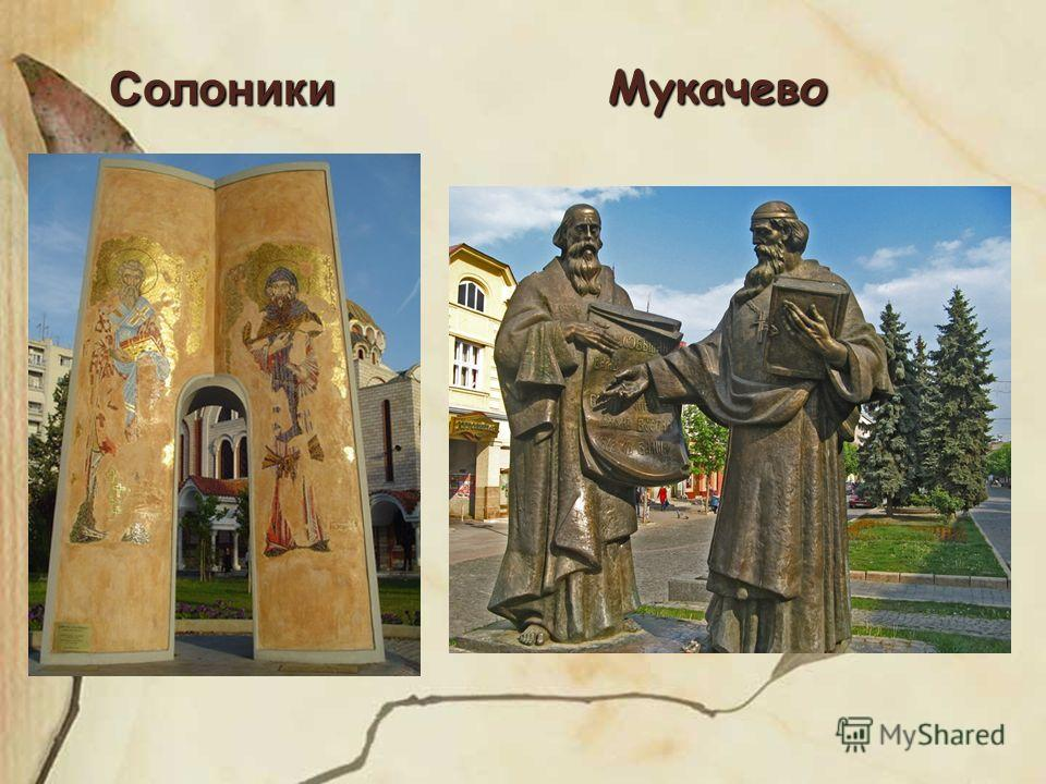 Солоники Мукачево