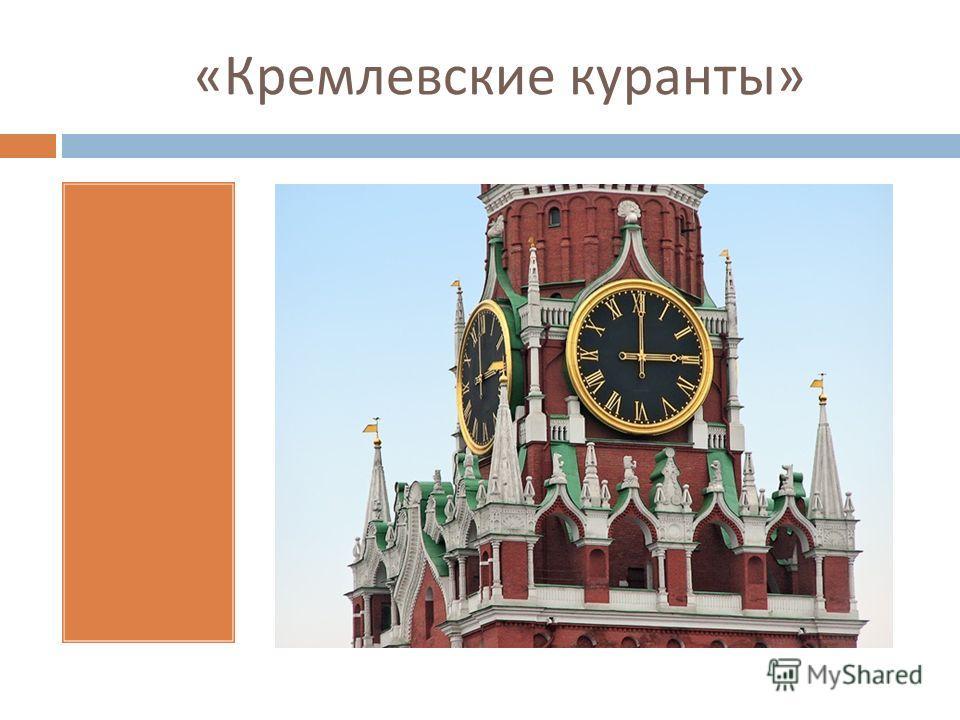 « Кремлевские куранты »