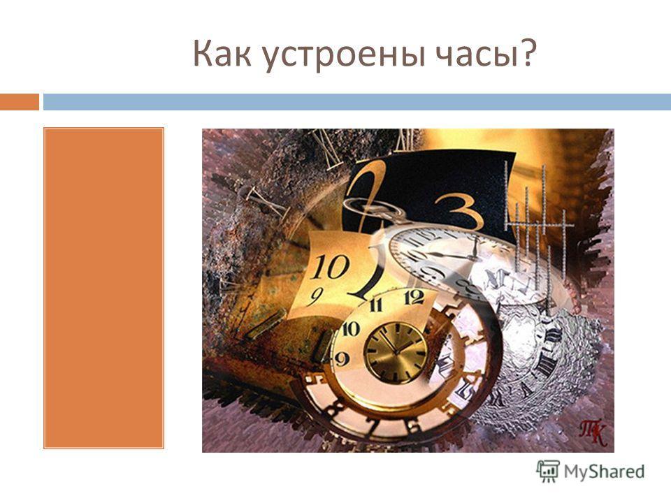 Как устроены часы ?