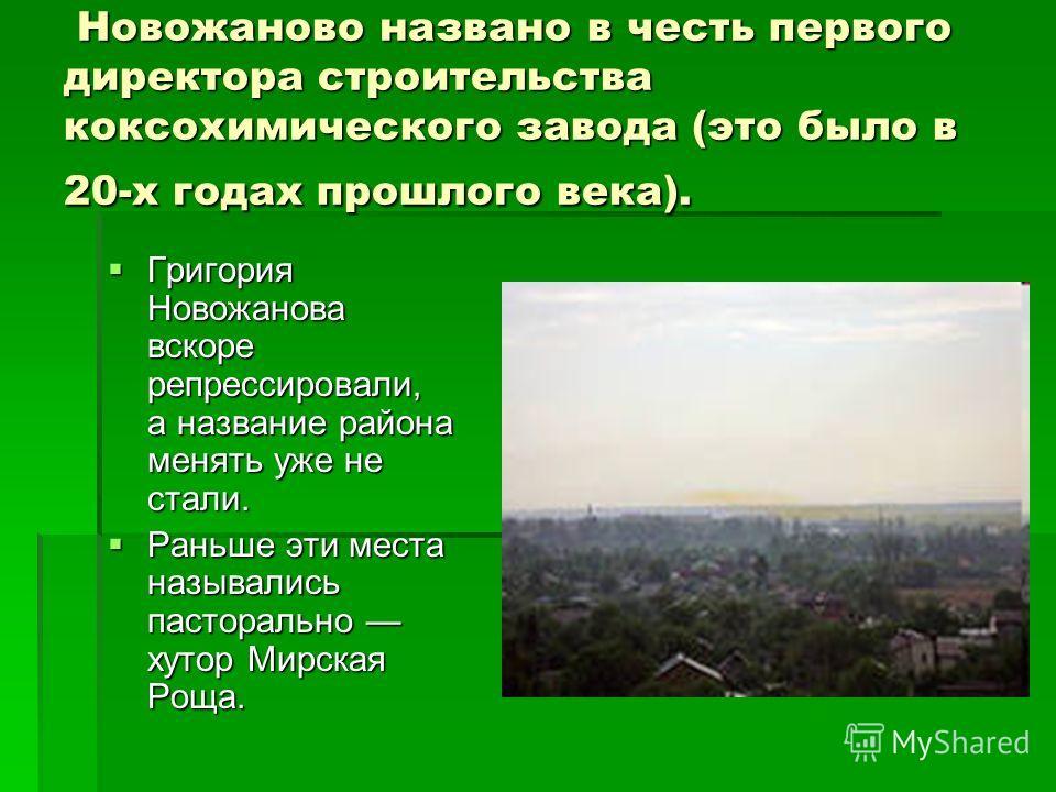 Новожаново названо в честь первого директора строительства коксохимического завода (это было в 20-х годах прошлого века). Новожаново названо в честь первого директора строительства коксохимического завода (это было в 20-х годах прошлого века). Григор