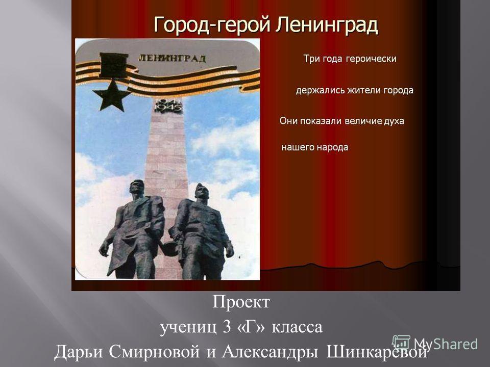 Проект учениц 3 « Г » класса Дарьи Смирновой и Александры Шинкарёвой