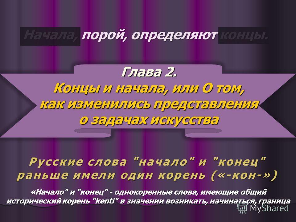 Начала, порой, определяют концы. Русские слова