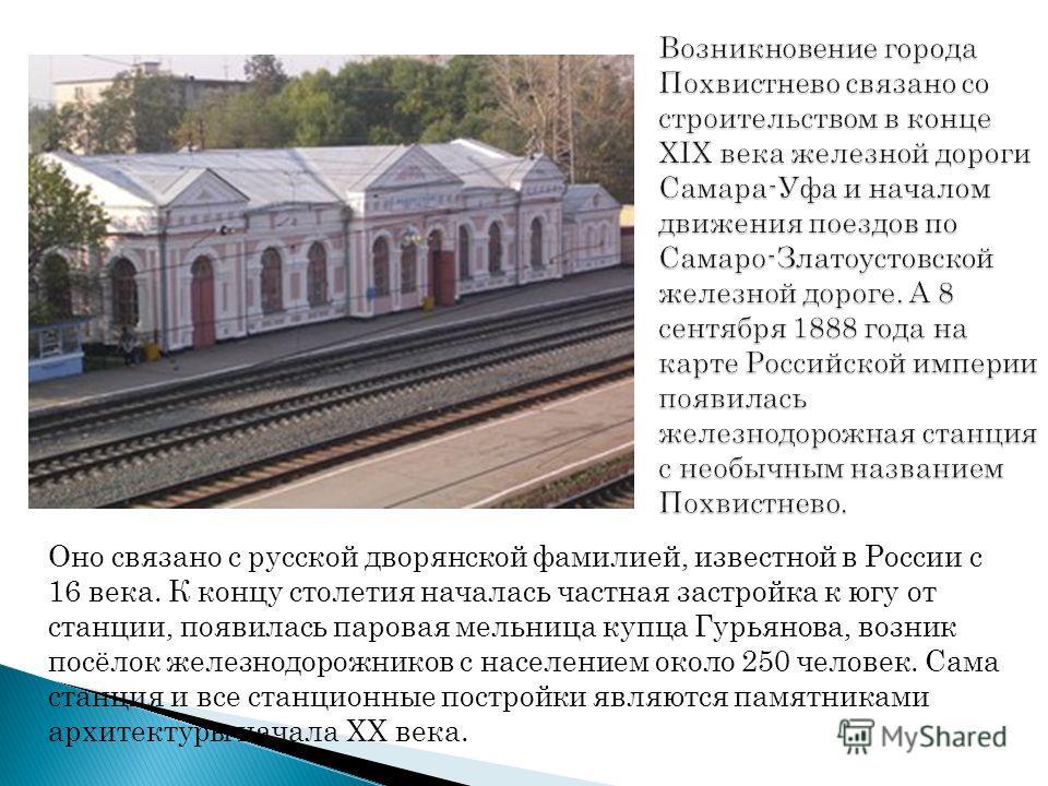 Оно связано с русской дворянской фамилией, известной в России с 16 века. К концу столетия началась частная застройка к югу от станции, появилась паровая мельница купца Гурьянова, возник посёлок железнодорожников с населением около 250 человек. Сама с