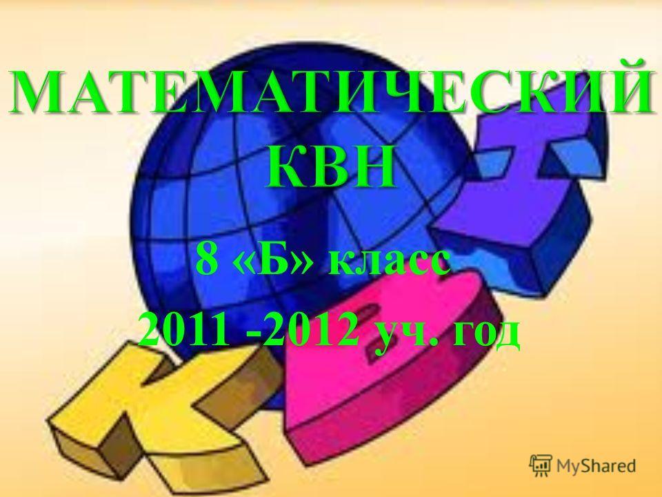 8 «Б» класс 2011 -2012 уч. год