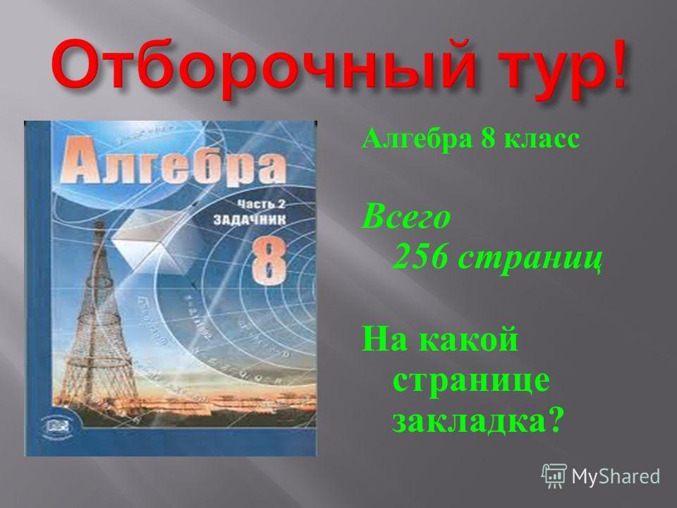 Алгебра 8 класс Всего 256 страниц На какой странице закладка ?