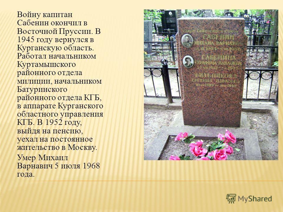 Войну капитан Сабенин окончил в Восточной Пруссии. В 1945 году вернулся в Курганскую область. Работал начальником Куртамышского районного отдела милиции, начальником Батуринского районного отдела КГБ, в аппарате Курганского областного управления КГБ.