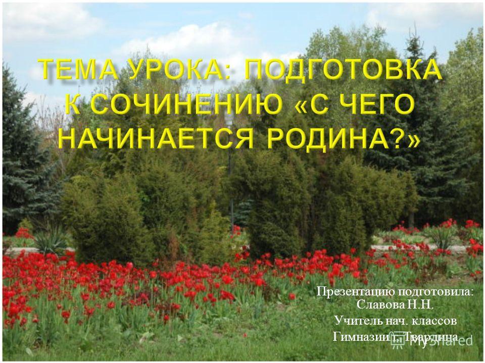 Презентацию подготовила : Славова Н. Н. Учитель нач. классов Гимназии г. Твардица