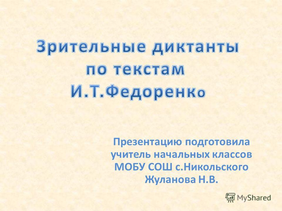 Презентацию подготовила учитель начальных классов МОБУ СОШ с.Никольского Жуланова Н.В.