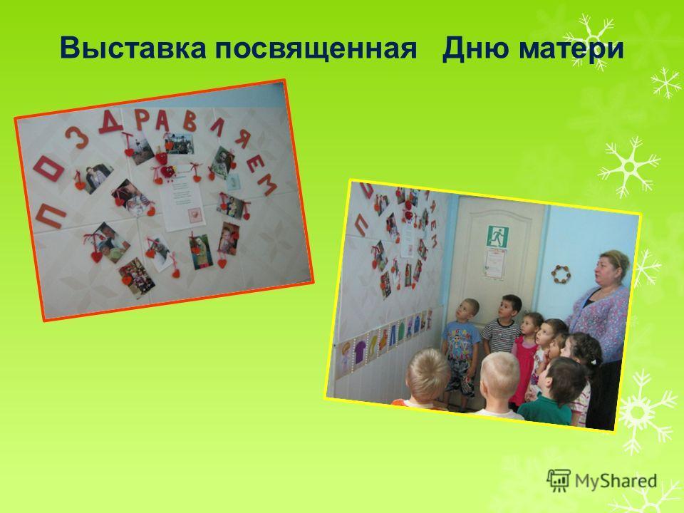 Выставка посвященная Дню матери