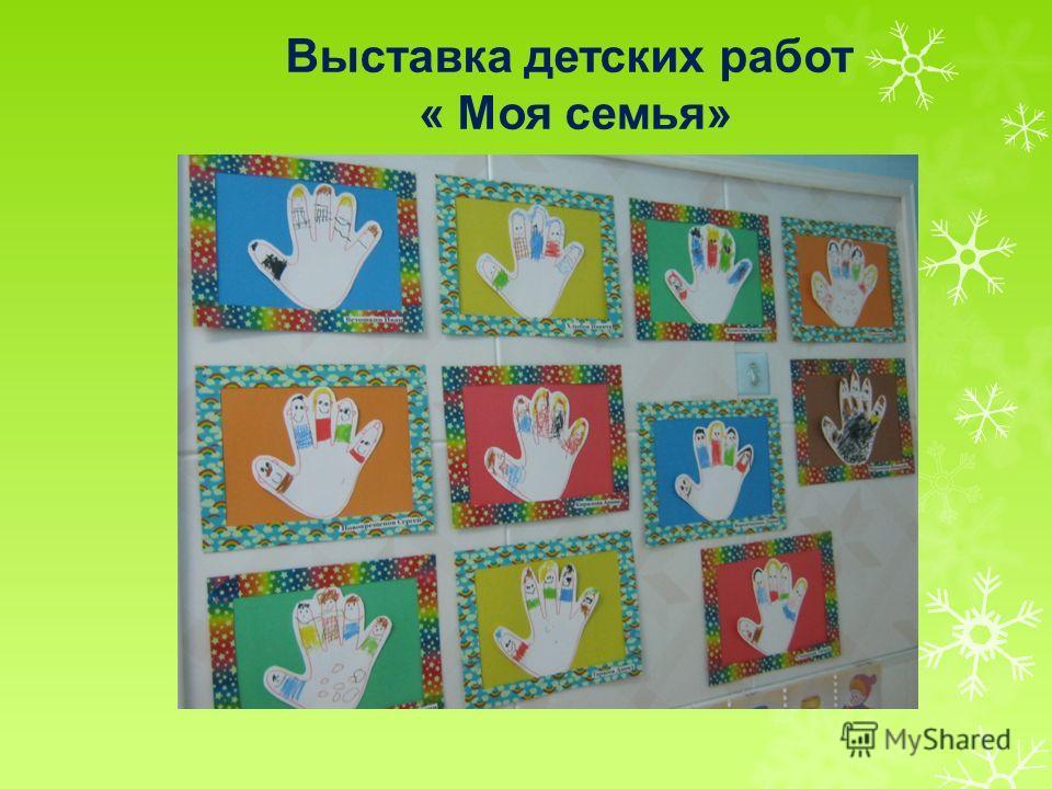 Выставка детских работ « Моя семья »