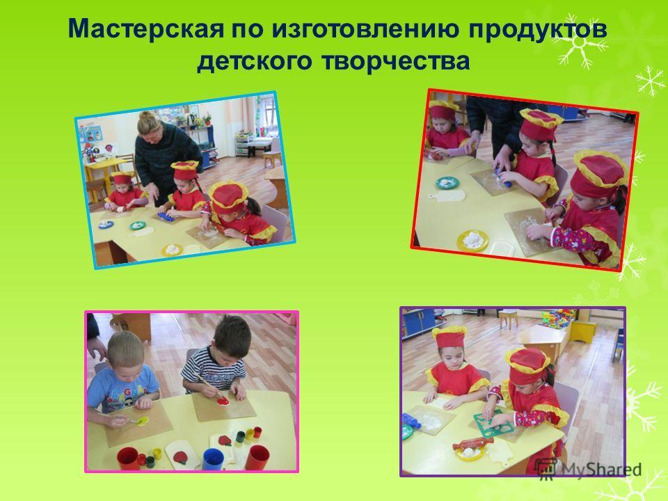 Мастерская по изготовлению продуктов детского творчества