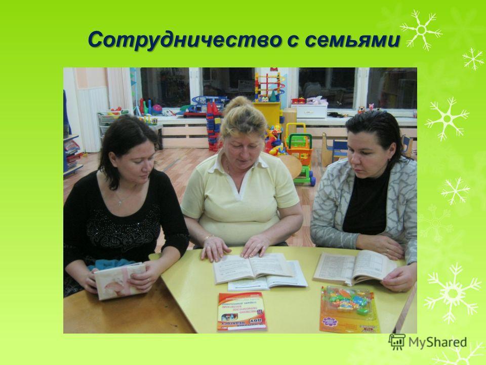 Сотрудничество с семьями