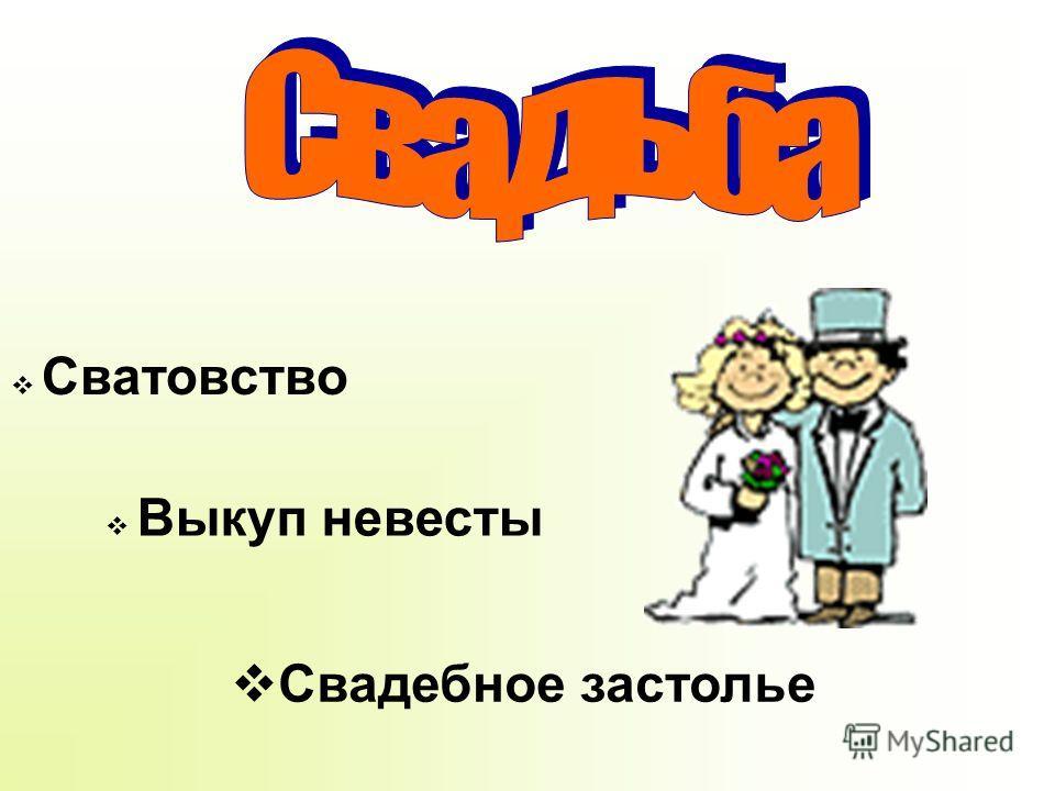 Сватовство Выкуп невесты Свадебное застолье