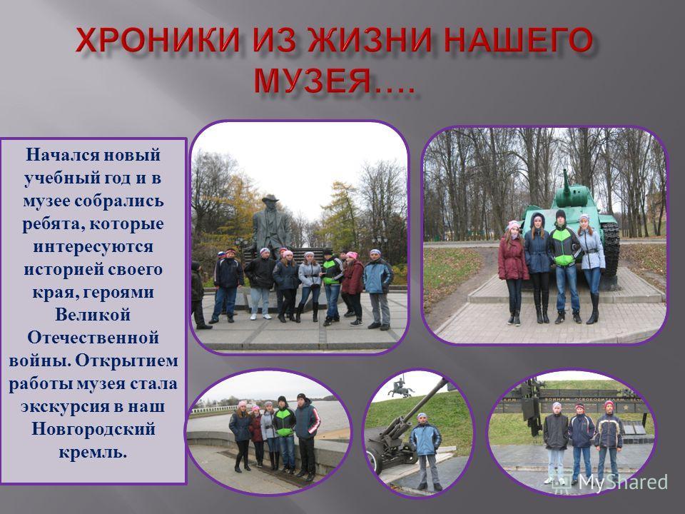 Начался новый учебный год и в музее собрались ребята, которые интересуются историей своего края, героями Великой Отечественной войны. Открытием работы музея стала экскурсия в наш Новгородский кремль.