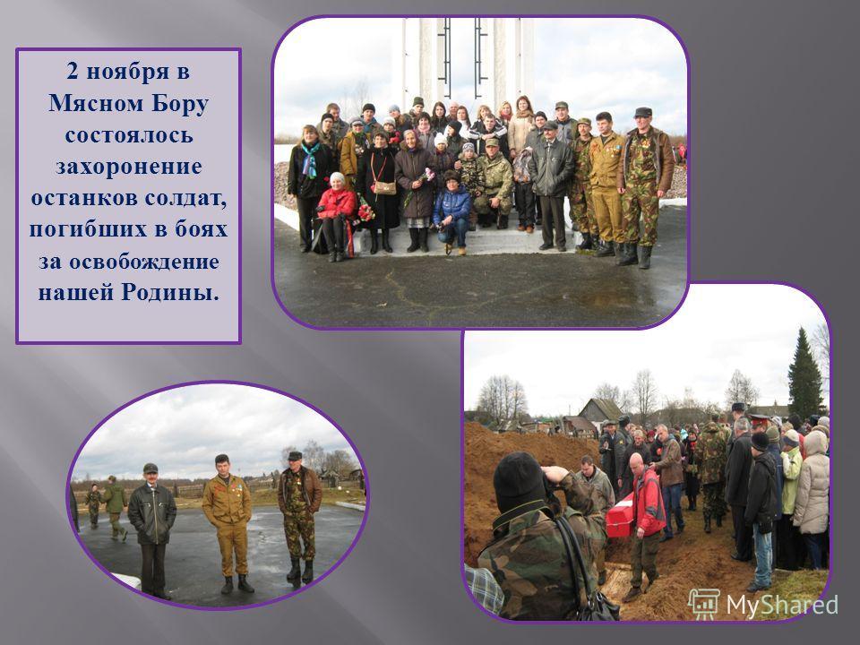 2 ноября в Мясном Бору состоялось захоронение останков солдат, погибших в боях за освобождение нашей Родины.