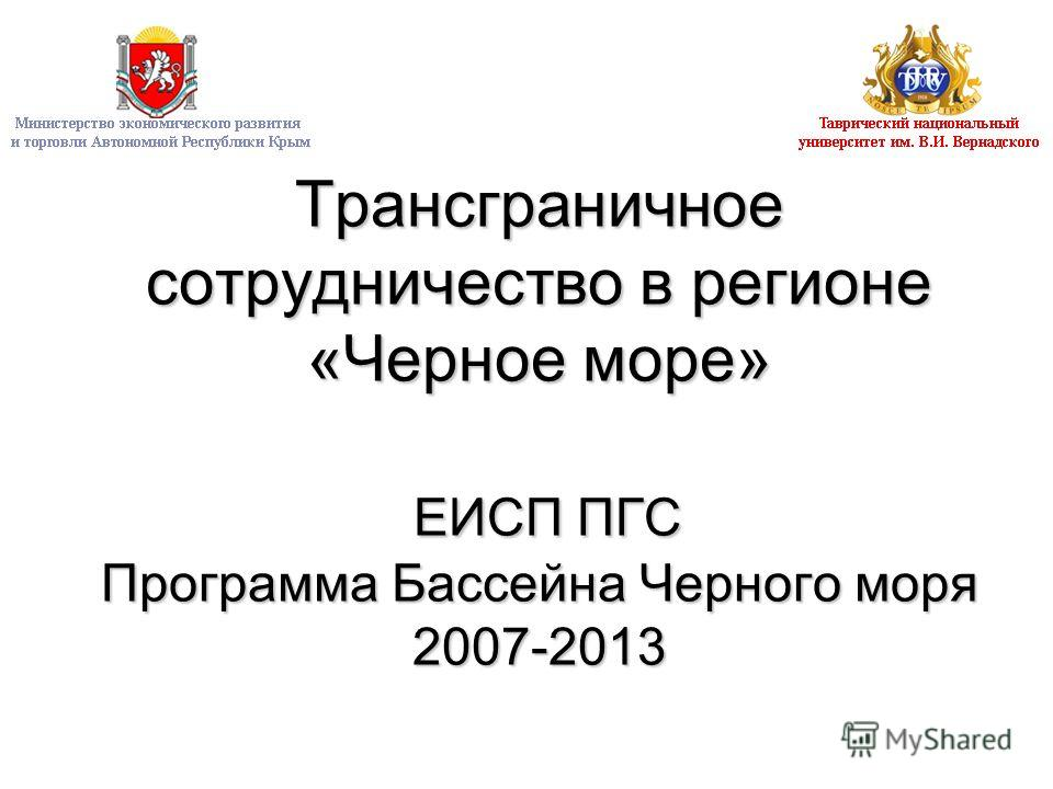 Трансграничное сотрудничество в регионе «Черное море» ЕИСП ПГС Программа Бассейна Черного моря 2007-2013