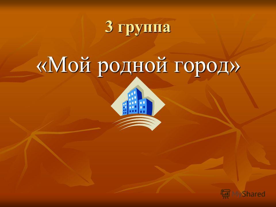 3 группа «Мой родной город»