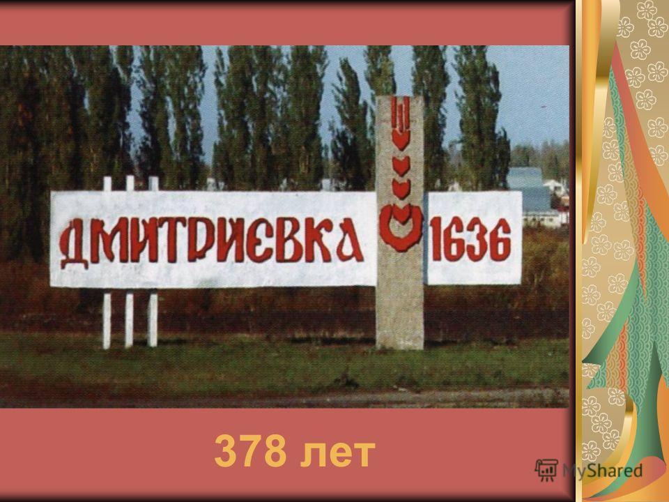 378 лет