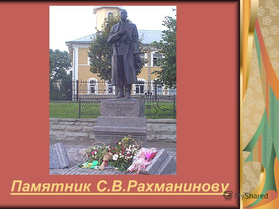 Памятник С.В.Рахманинову