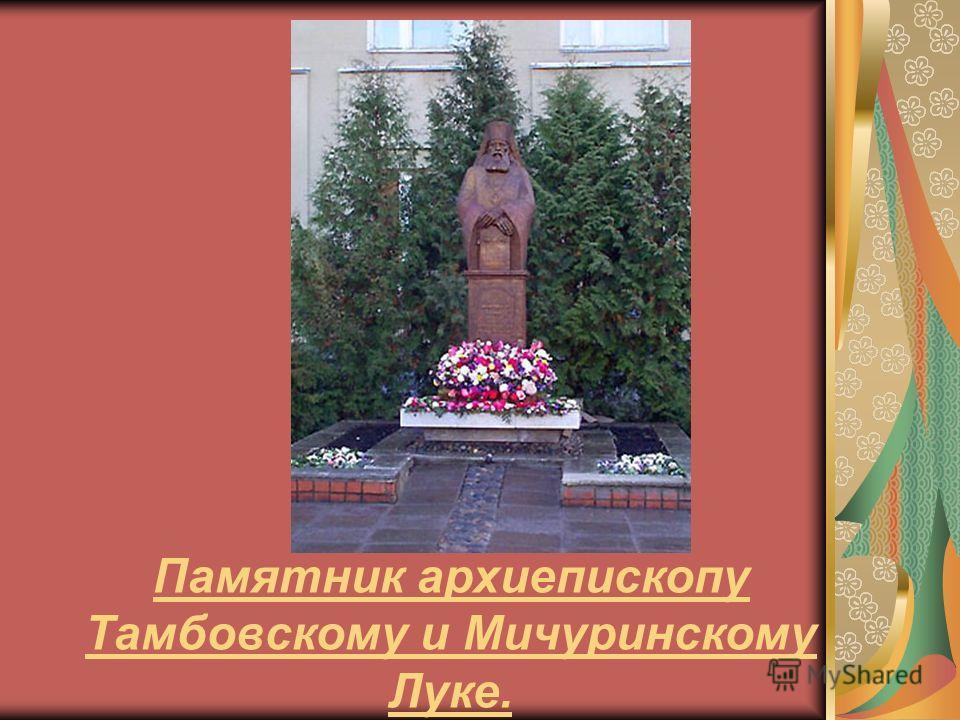 Памятник архиепископу Тамбовскому и Мичуринскому Луке.