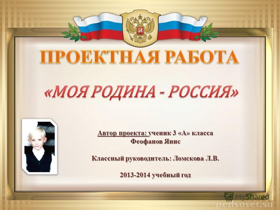 Автор проекта: ученик 3 «А» класса Феофанов Янис Классный руководитель: Ломскова Л.В. 2013-2014 учебный год
