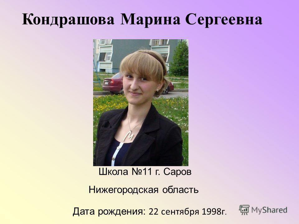 Кондрашова Марина Сергеевна Дата рождения: 22 сентября 1998 г. Школа 11 г. Саров Нижегородская область