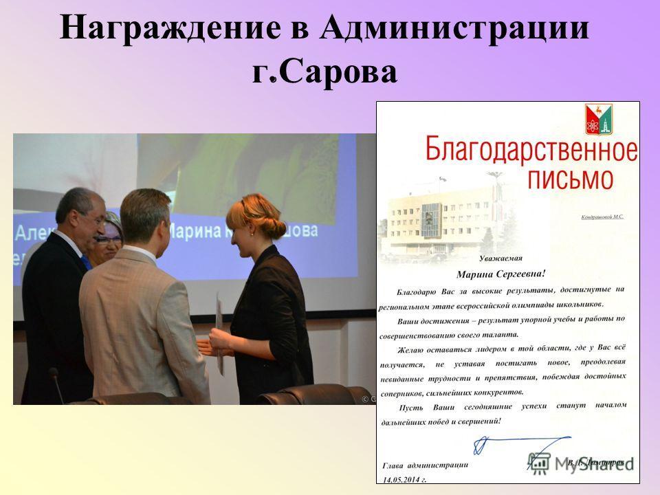 Награждение в Администрации г. Сарова