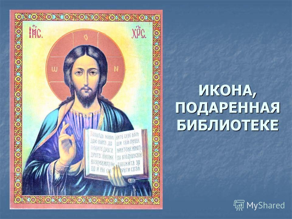 ИКОНА, ПОДАРЕННАЯ БИБЛИОТЕКЕ